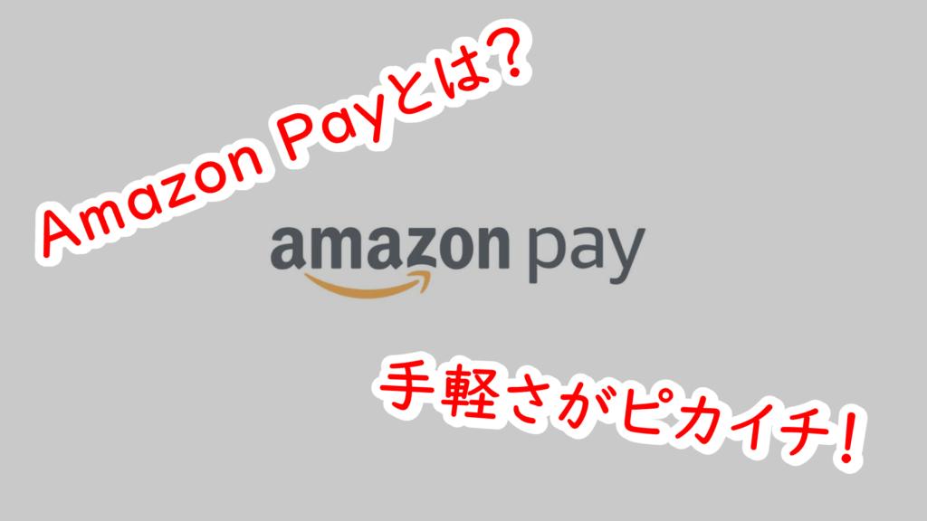 """alt""""Amazon Payとは?手軽さがピカイチ!"""""""