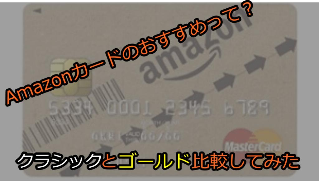 """alt""""Amazonカードのおすすめって?クラシックとゴールドの比較!"""""""