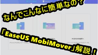 """alt""""なんでこんなに簡単なの?「EaseUS MobiMover」でiPhoneの管理を簡単に"""""""