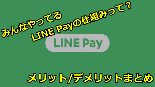 """alt""""みんなやってるLINE Payの仕組みって?メリット・デメリットまとめ"""""""
