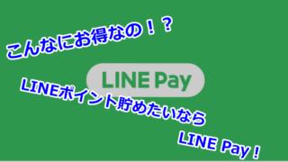 """alt""""【超お得】LINE Payを使えばLINEポイントがざっくざく!注目すべきは還元率!"""""""