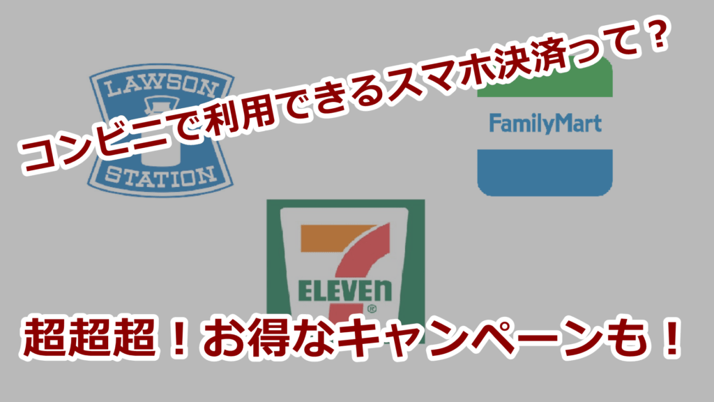 """alt""""コンビニで利用できるスマホ決済は?お得なキャンペーンも紹介!"""""""