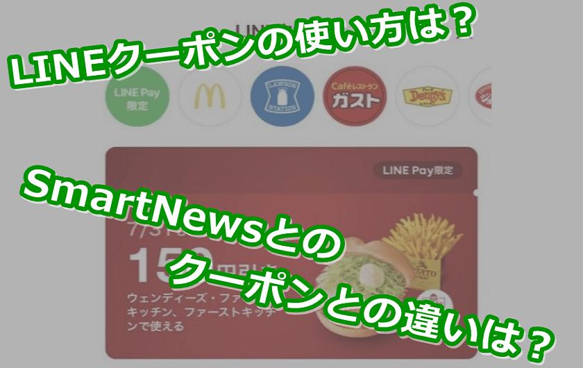 """alt""""LINEクーポンの利用方法は?SmartNewsとのクーポンの違いも解説"""""""