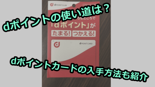 "alt""dポイントの具体的な使い道は?dポイントカードの入手方法も紹介!"""