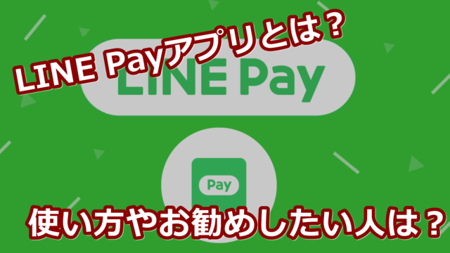 """alt""""LINE Payアプリとは?使い方やおすすめしたい人の紹介!"""""""