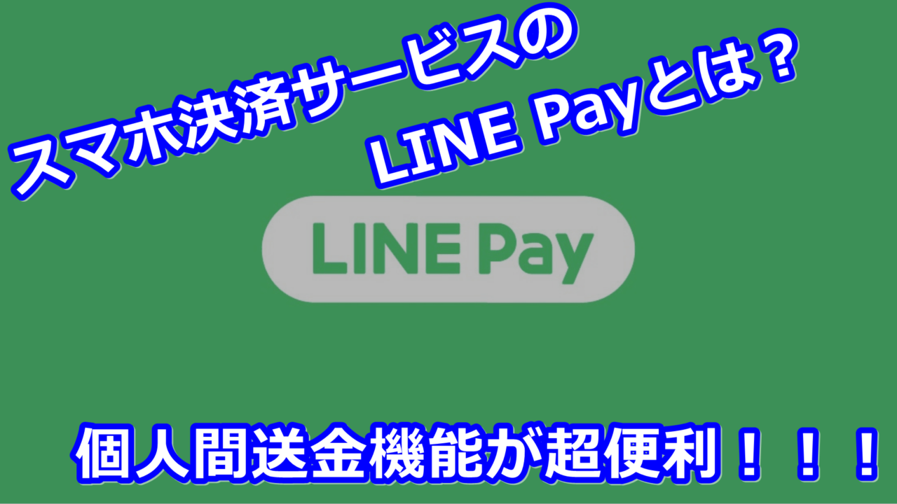 "alt""スマホ決済サービスのLINE Payとは?個人間送金機能が超便利!"""