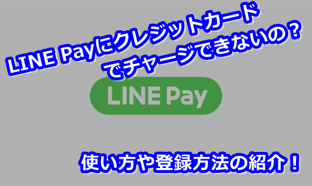 """alt""""LINE Payにクレジットカードでチャージできないの?使い方や登録方法の紹介!"""""""