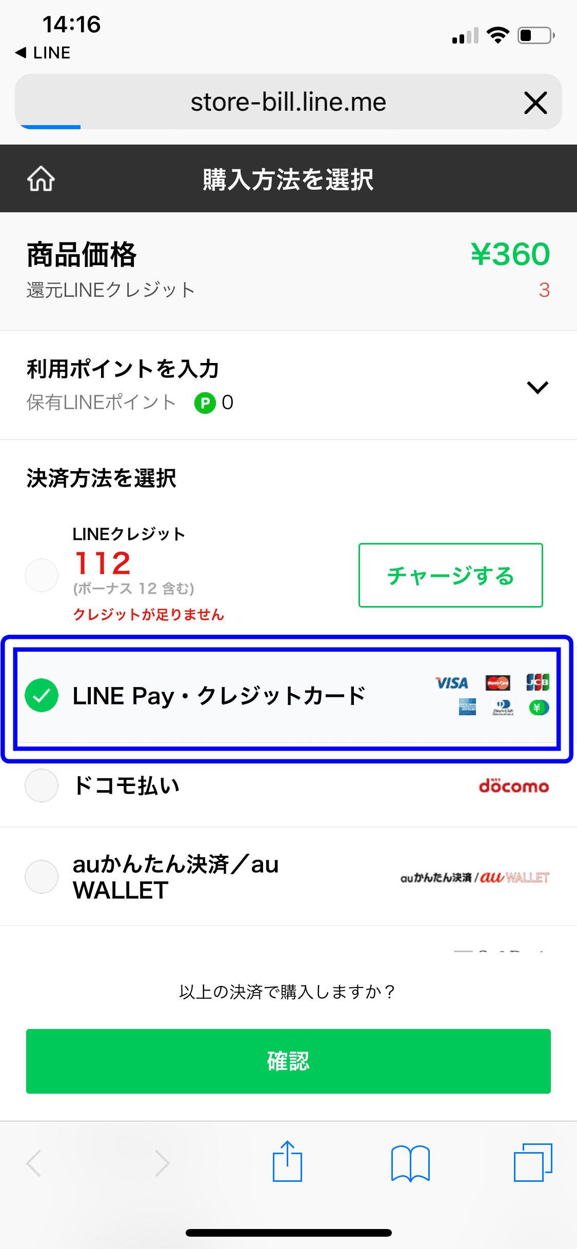 "alt""LINE着せ替えを購入する際に表示される支払い選択画面"""