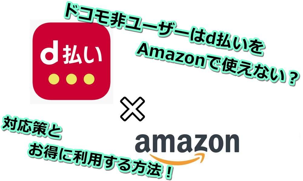 """alt""""ドコモ非ユーザーはd払いをAmazonで使えない?対応策とお得に利用する方法"""""""