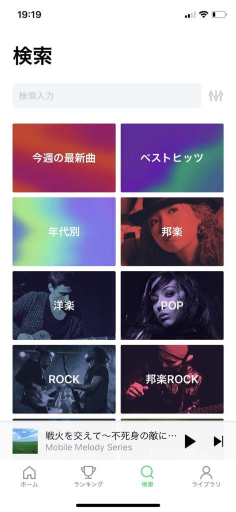 """alt""""LINE MUSICの中から楽曲を探す"""""""