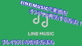 """alt""""LINE MUSICで楽曲をオフライン再生する方法!プレイリストの作成方法も!"""""""