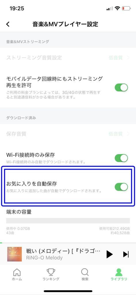 "alt""お気に入りを自動追加をタップ"""
