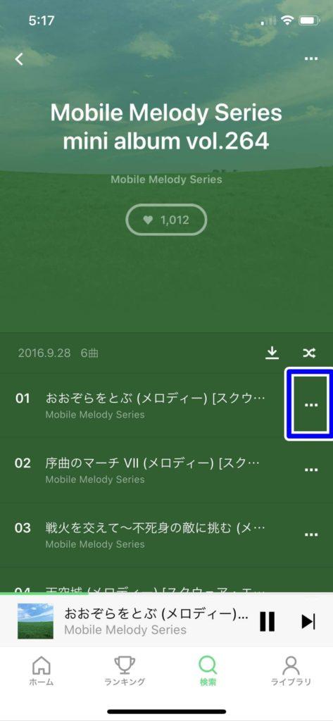 "alt""プレイリストに追加する楽曲の「…」をタップ"""