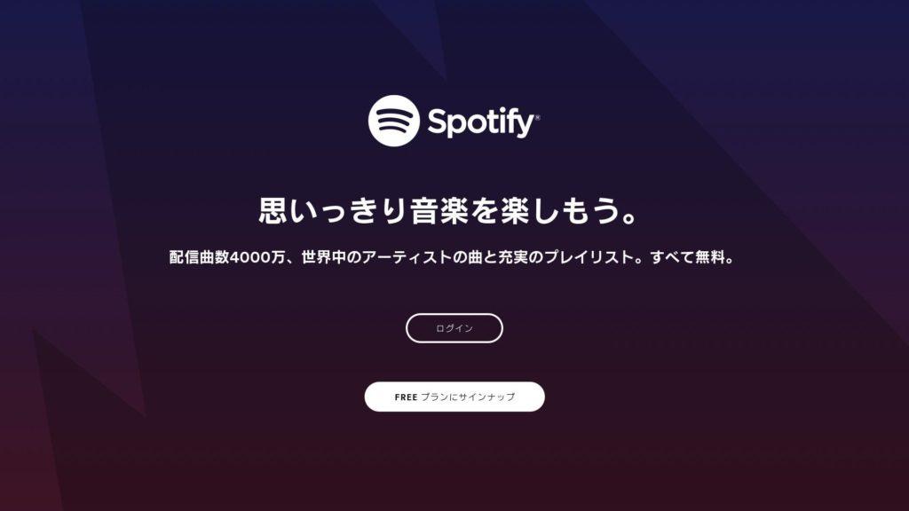 "alt""Spotifyにログインかサインアップする"""