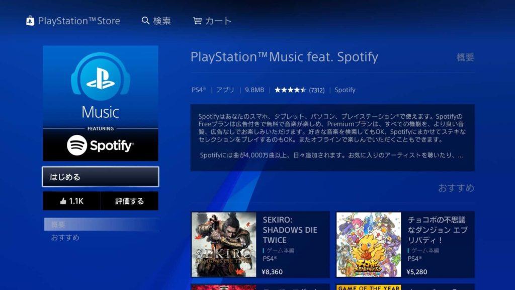 """alt""""PlayStation StoreでSpotifyをダウンロード"""""""