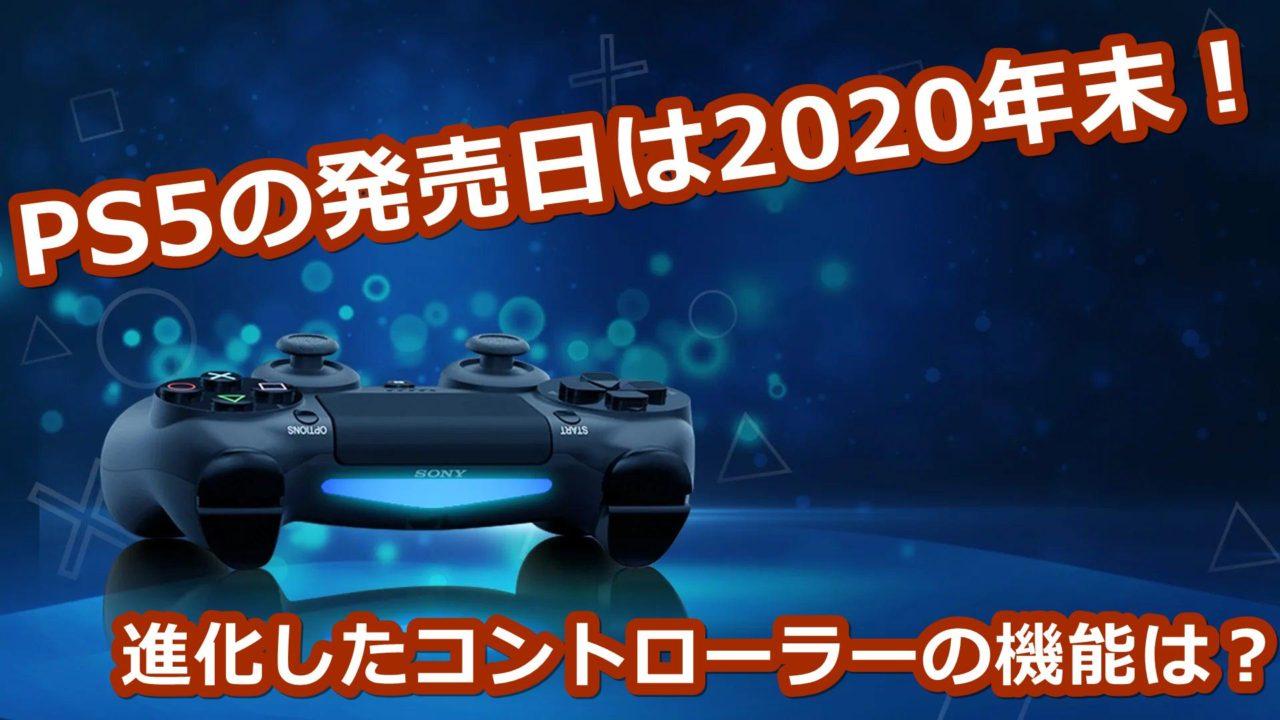 PS5の発売は2020年末!進化したコントローラーの主な機能はこれ!